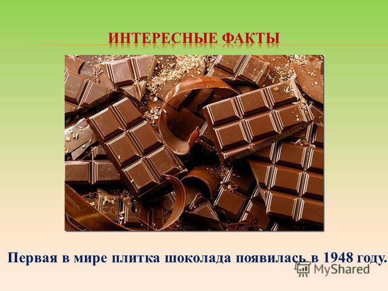 Первая в мире плитка шоколада появилась в 1948 году.