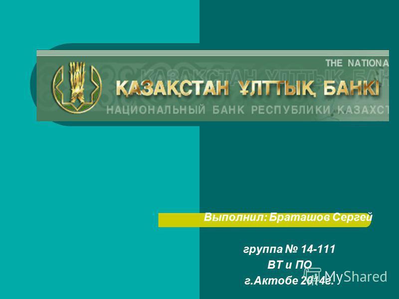Выполнил: Браташов Сергей группа 14-111 ВТ и ПО г.Актобе 2014 г.
