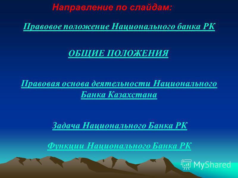 Правовое положение Национального банка РК ОБЩИЕ ПОЛОЖЕНИЯ Правовая основа деятельности Национального Банка Казахстана Задача Национального Банка РК Функции Национального Банка РК Направление по слайдам: