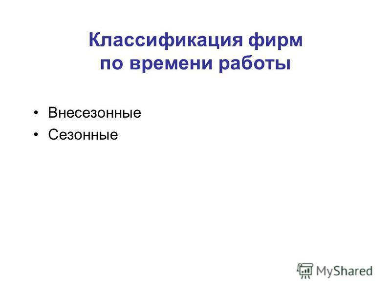 Классификация фирм по времени работы Внесезонные Сезонные