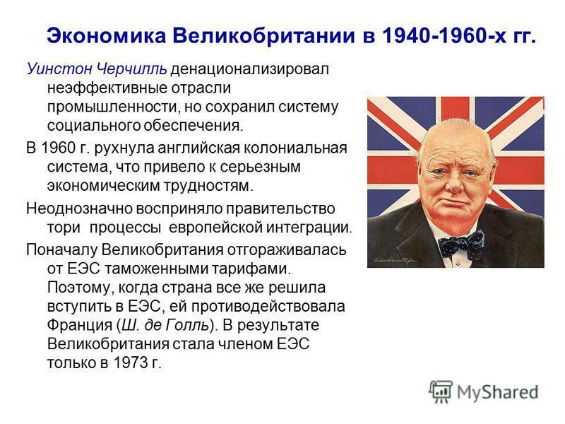 Экономика Великобритании в 1940-1960-х гг. Великобритания после войны развивалась медленнее, чем другие европейские страны. Соперничество консерваторов и лейбористов привело к созданию социального государства. Правительство лейбориста Клемента Эттли