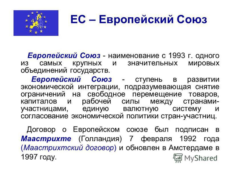 Возникновение ЕЭС После Второй мировой войны в Западной Европе начался процесс интеграции. В 1949 г. Был создан Совет Европы объединение стран соблюдающих демократические принципы жизни и управления. ЕОУС) В 1951 г. Создается Европейское объединение