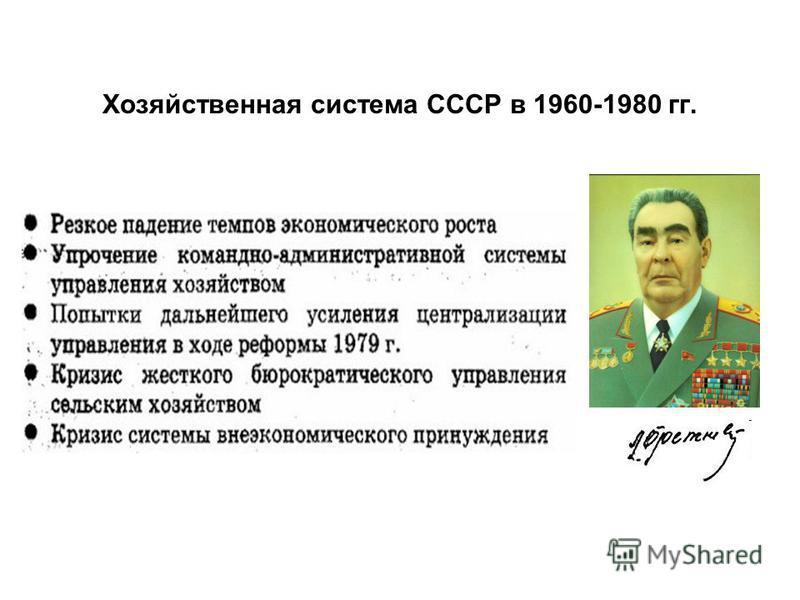 Хозяйственная система СССР в 1960-1980 гг.