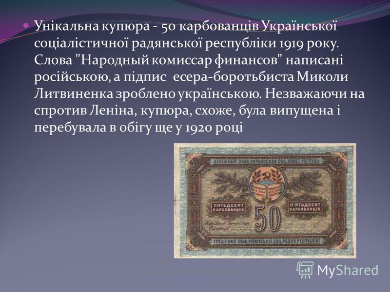 Унікальна купюра - 50 карбованців Української соціалістичної радянської республіки 1919 року. Слова