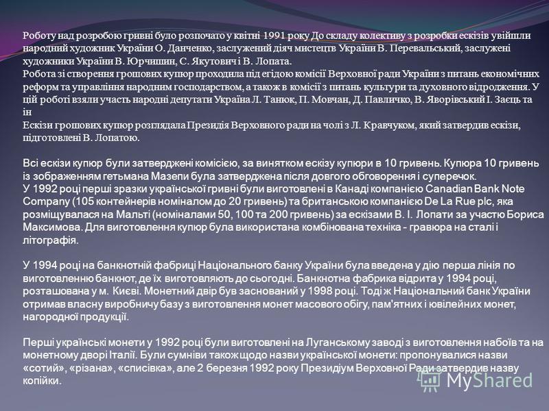 Роботу над розробою гривні було розпочато у квітні 1991 року До складу колективу з розробки ескізів увійшли народний художник України О. Данченко, заслужений діяч мистецтв України В. Перевальський, заслужені художники України В. Юрчишин, С. Якутович
