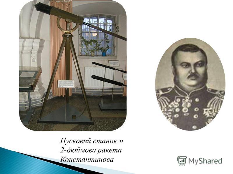 Пусковий станок и 2-дюймова ракета Констянтинова