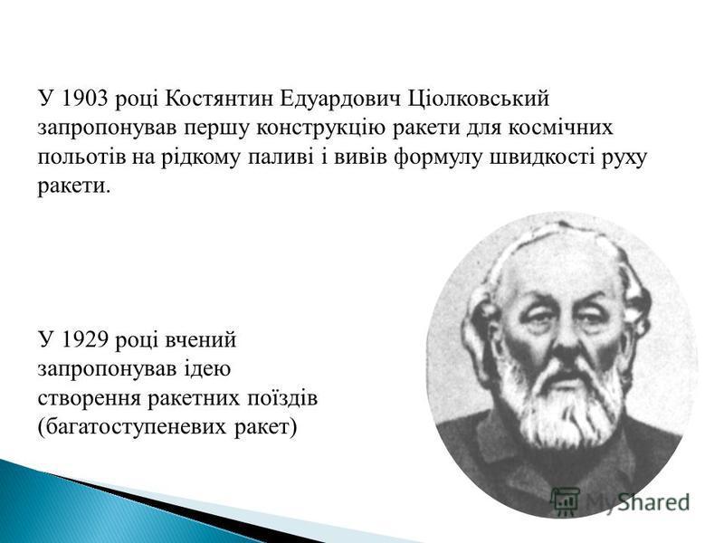 У 1903 році Костянтин Едуардович Ціолковський запропонував першу конструкцію ракети для космічних польотів на рідкому паливі і вивів формулу швидкості руху ракети. У 1929 році вчений запропонував ідею створення ракетних поїздів (багатоступеневих раке