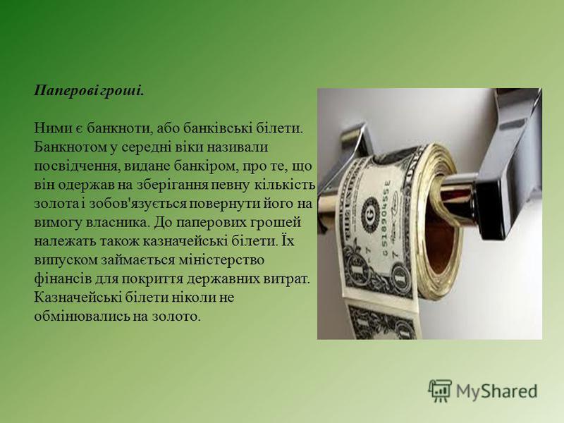 Монети. В Україні перші монети було викарбувано за часів Володимира Великого наприкінці Х ст. Їх робили з золота і називали злотниками; на монеті було зображено тризубець. Спочатку в обігу були так звані справжні монети - злитки дорогоцінних металів