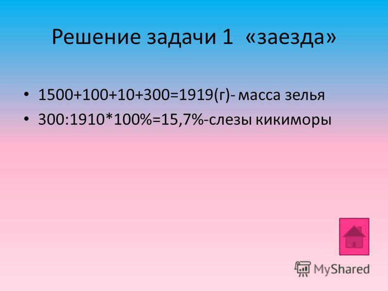 Решение задачи 1 «заезда» 1500+100+10+300=1919(г)- масса зелья 300:1910*100%=15,7%-слезы кикиморы