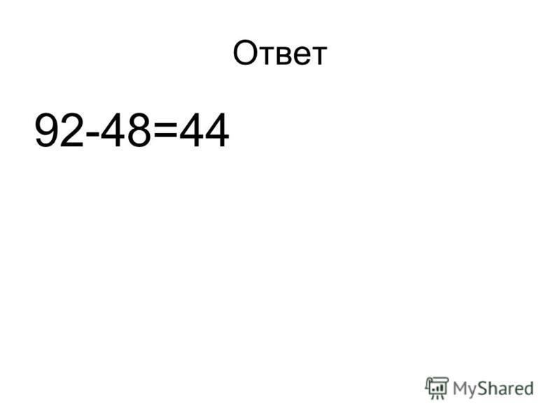 Ответ 92-48=44