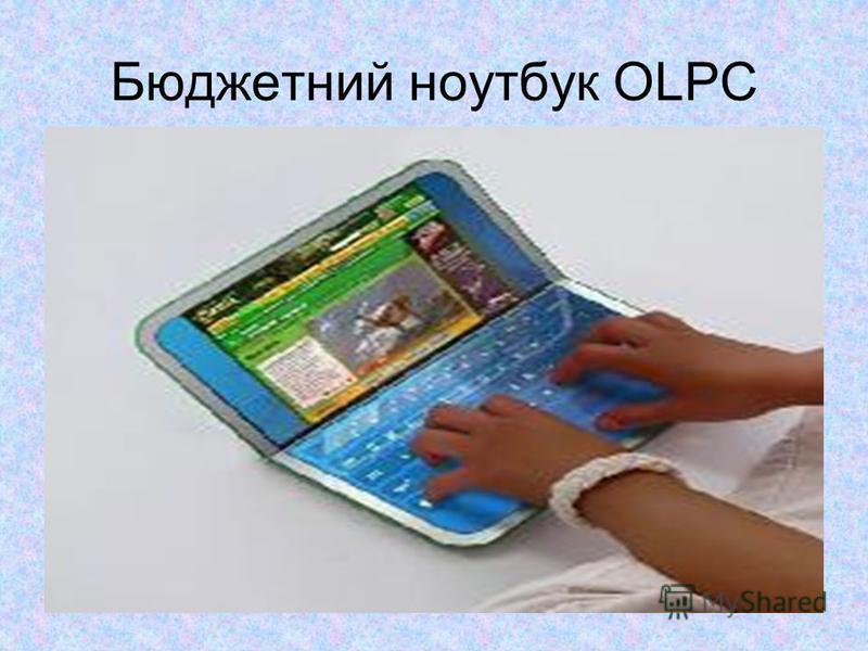 Бюджетний ноутбук OLPC