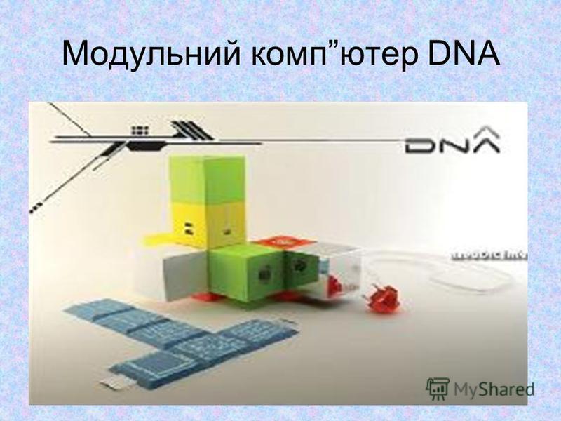 Модульний компютер DNA