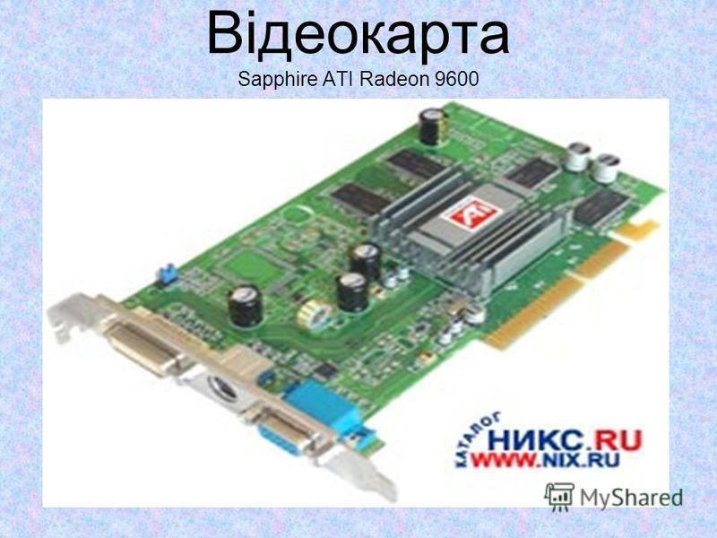 Відеокарта Sapphire ATI Radeon 9600