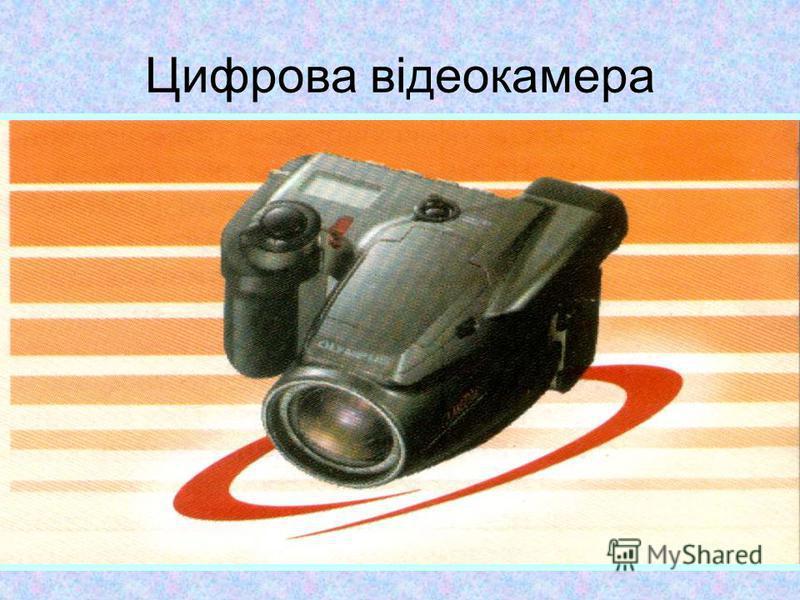 Цифрова відеокамера