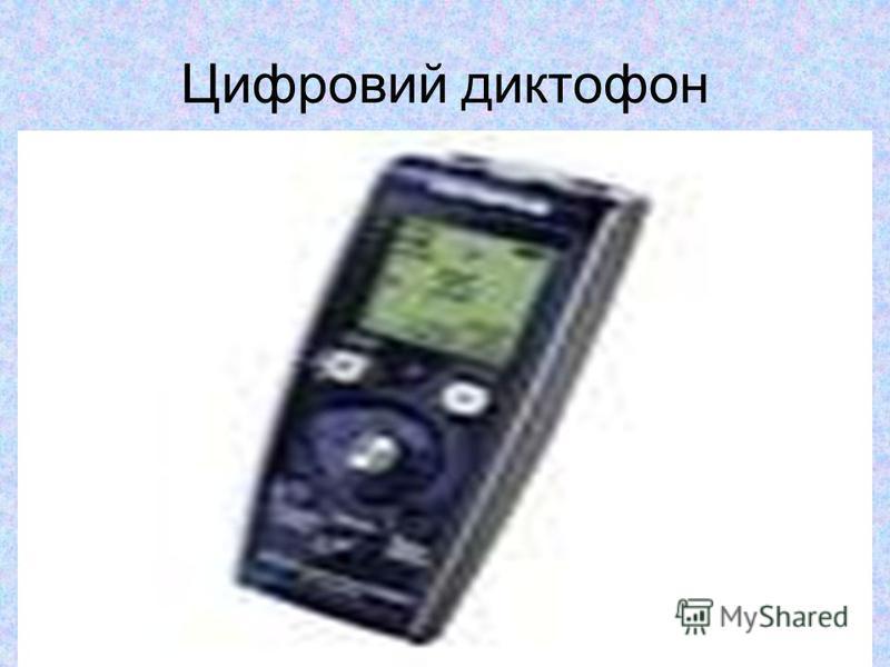 Цифровий диктофон