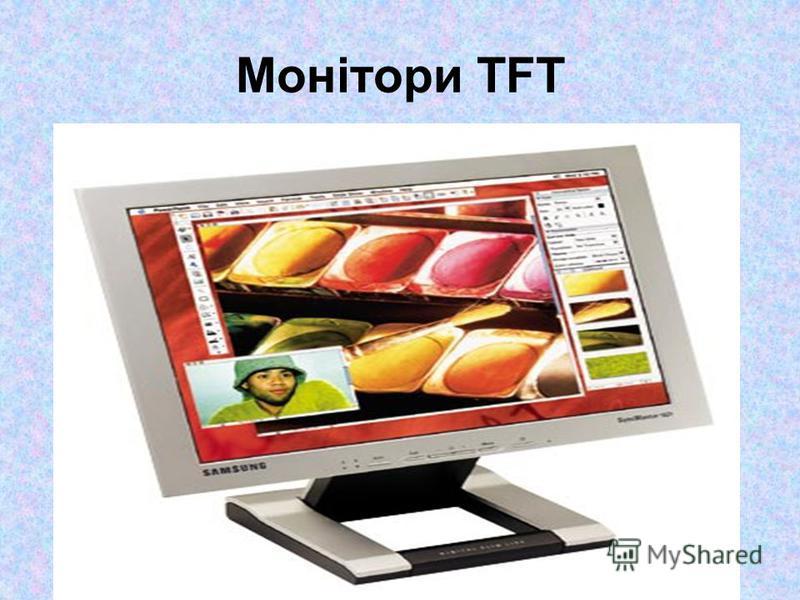 Монітори TFT