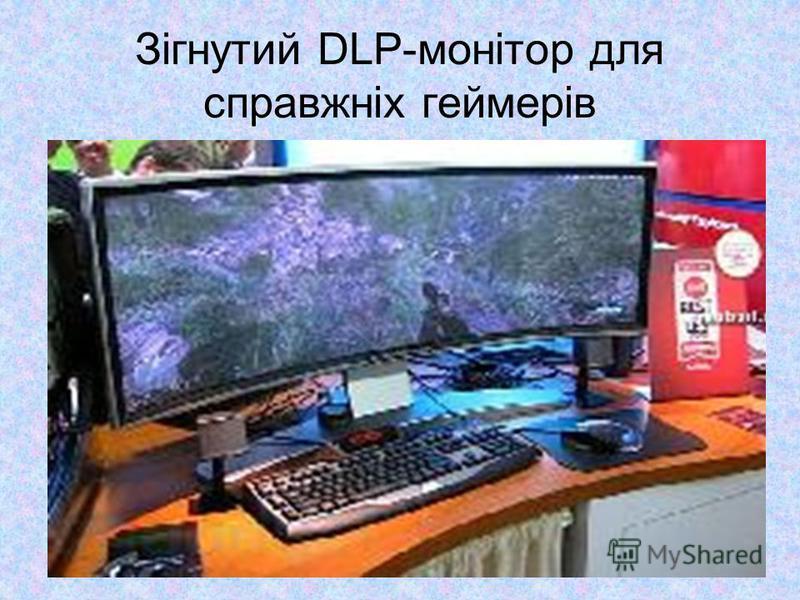 Зігнутий DLP-монітор для справжніх геймерів