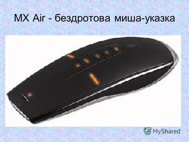 MX Air - бездротова миша-указка