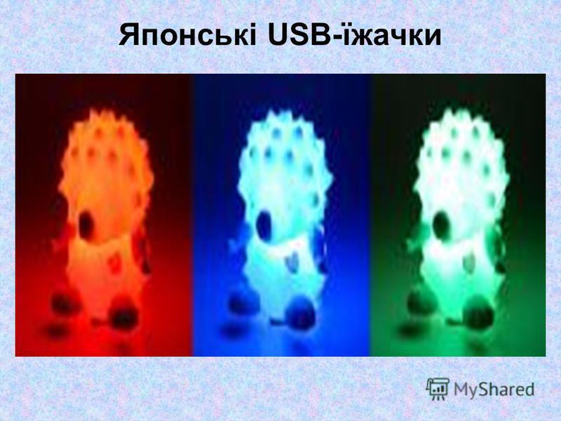 Японські USB-їжачки
