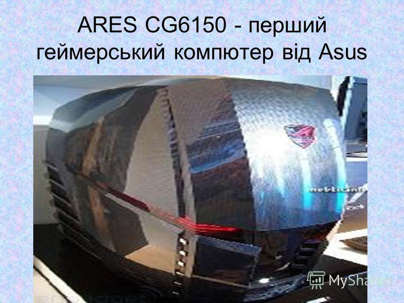 ARES CG6150 - перший геймерський компютер від Asus