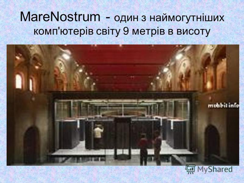 MareNostrum - один з наймогутніших комп'ютерів світу 9 метрів в висоту