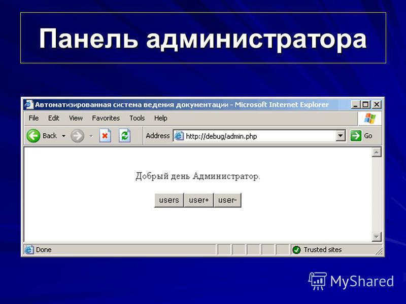Панель администратора