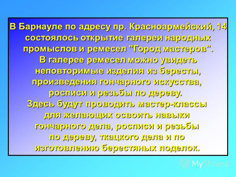 В Барнауле по адресу пр. Красноармейский, 14 состоялось открытие галереи народных состоялось открытие галереи народных промыслов и ремесел