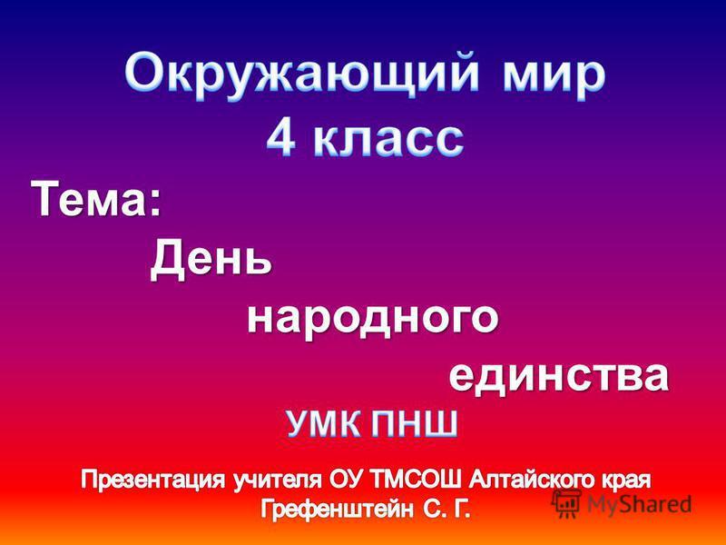 Тема: День День народного народного единства единства