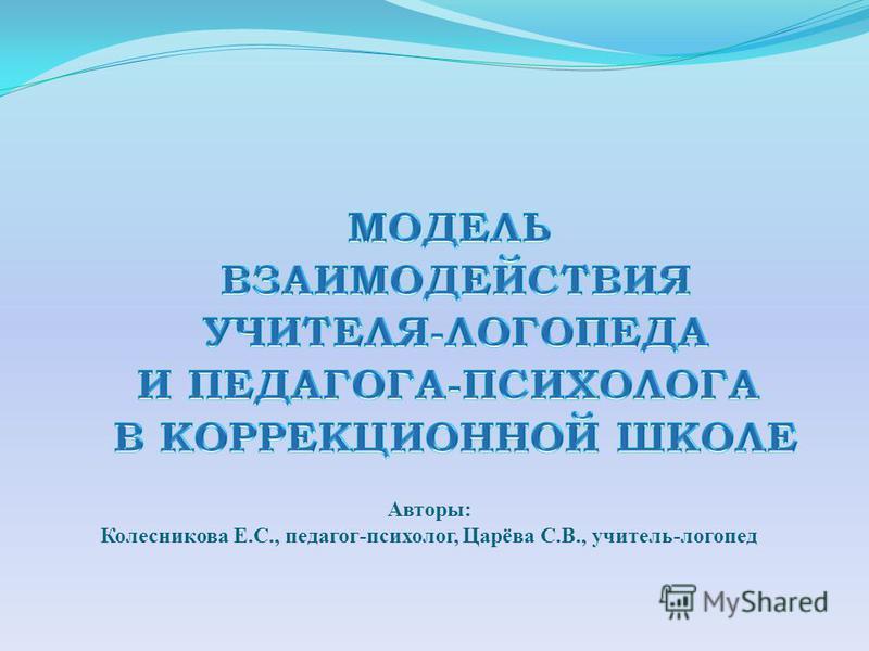 Авторы: Колесникова Е.С., педагог-психолог, Царёва С.В., учитель-логопед