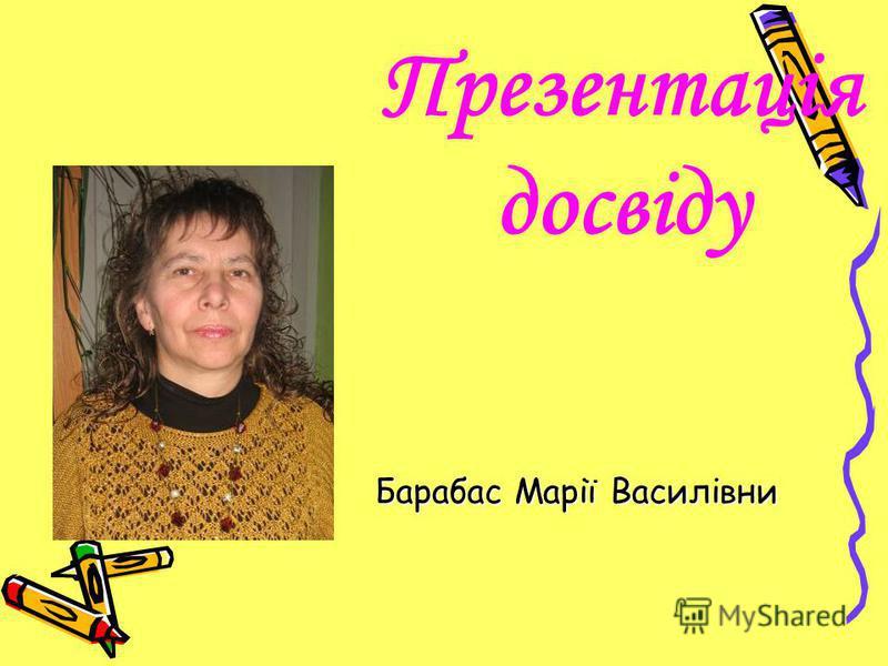 Презентація досвіду Барабас Марії Василівни