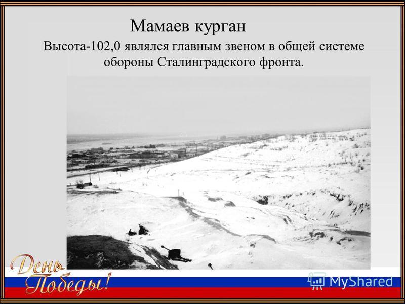 Мамаев курган Высота-102,0 являлся главным звеном в общей системе обороны Сталинградского фронта.