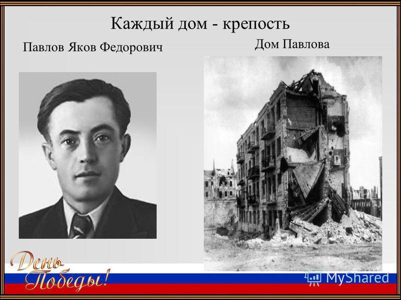 Каждый дом - крепость Павлов Яков Федорович Дом Павлова