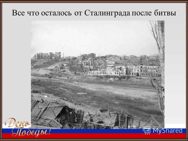 Все что осталось от Сталинграда после битвы