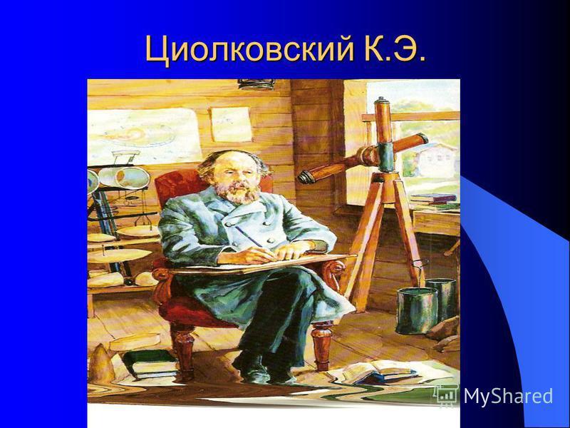 Циолковский К.Э.