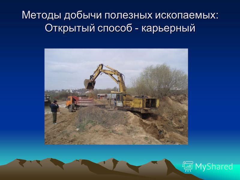 Методы добычи полезных ископаемых: Открытый способ - карьерный