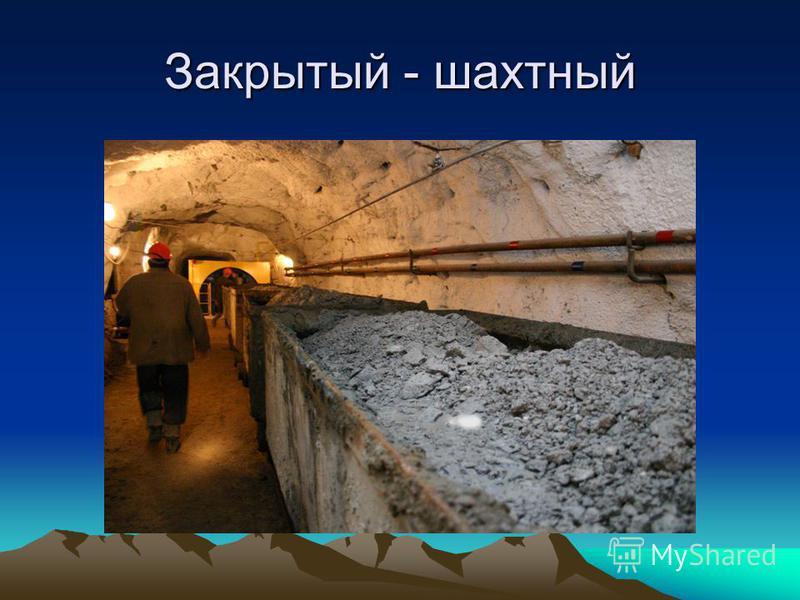 Закрытый - шахтный
