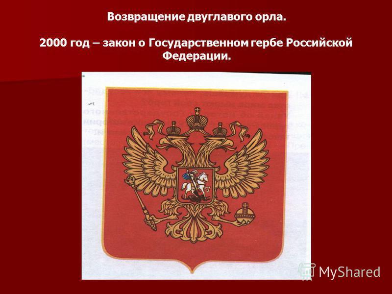Возвращение двуглавого орла. 2000 год – закон о Государственном гербе Российской Федерации.
