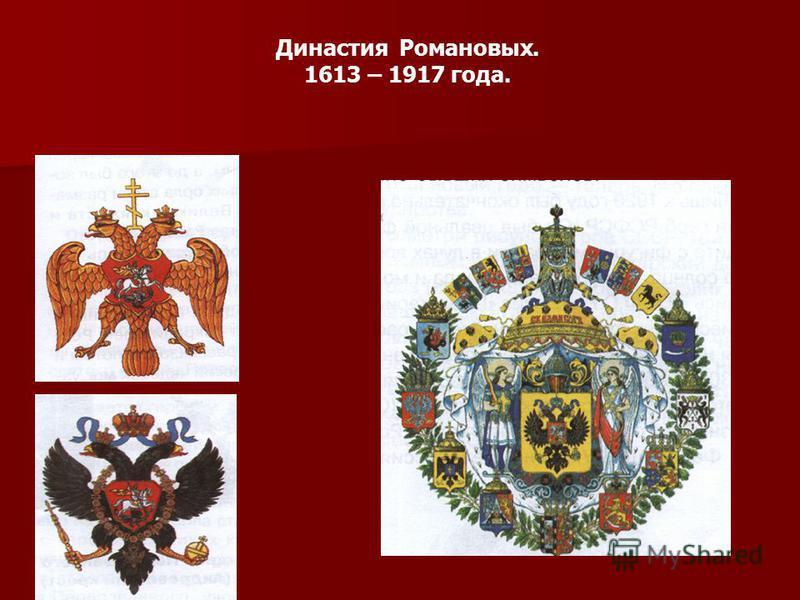 Династия Романовых. 1613 – 1917 года.
