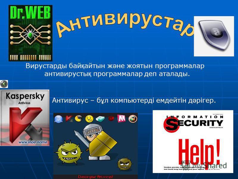 Вирустарды бай қ айтын ж ә не жоятын программалар антивирусты қ программалар деп аталады. Антивирус – б ұ л компьютерді емдейтін д ә рігер.