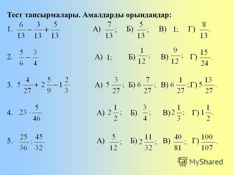 Тест тапсырмалары. Амалдарды орындаңдар: 1. А) Б) В) Г) 2. А) Б) В) Г) 3. А) Б) В) Г) 4. А) Б) В) Г) 5. А) Б) В) Г)