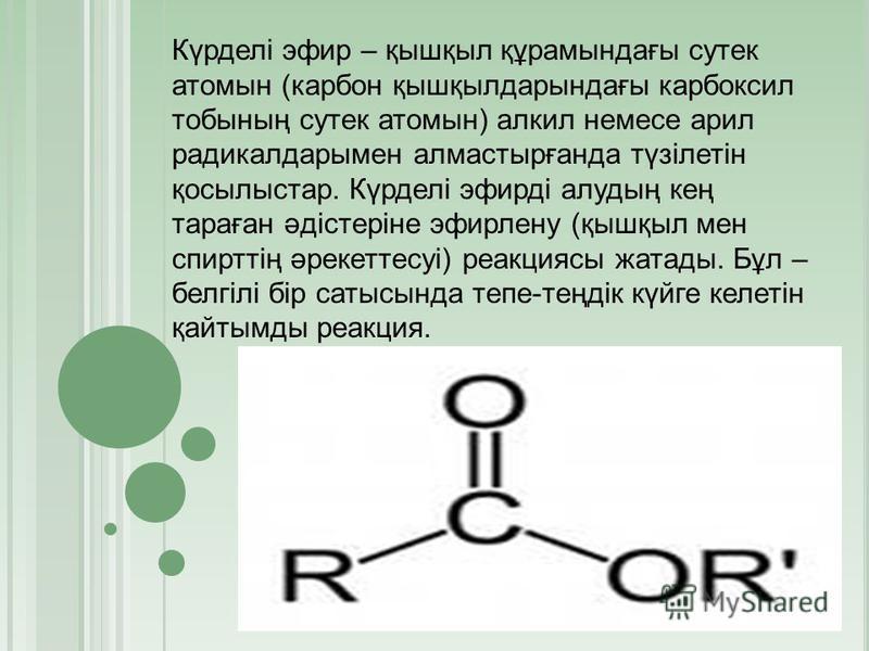 Күрделі эфир – қышқыл құрамындағы сутек атомын (карбон қышқылдарындағы карбоксил тобының сутек атомын) алкил немесе арил радикалдарымен алмастырғанда түзілетін қосылыстар. Күрделі эфирді алудың кең тараған әдістеріне эфирлену (қышқыл мен спирттің әре