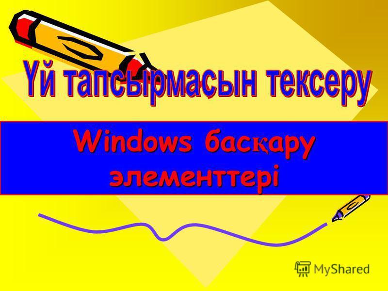 Windows бас қ ару элементтері