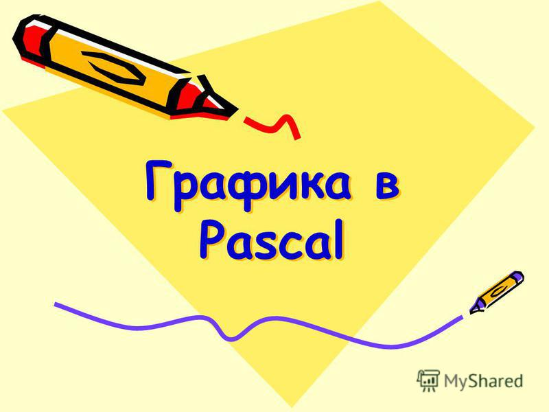 Графика в Pascal Графика в Pascal