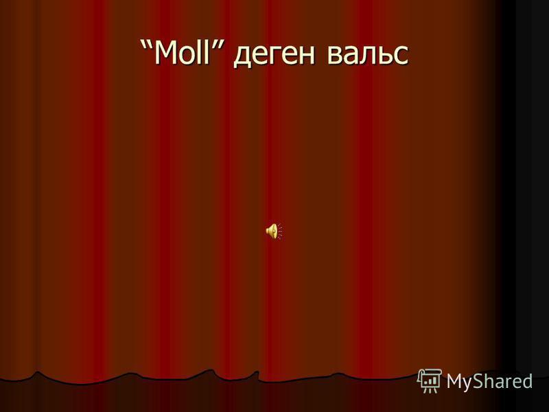 Moll денег вальс