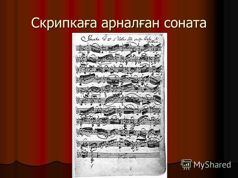 Скрипкаға арналған соната