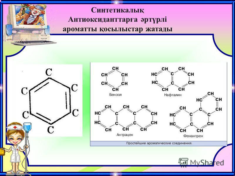 Синтетикалық Антиоксиданттарға әртүрлі ароматты қосылыстар жатады