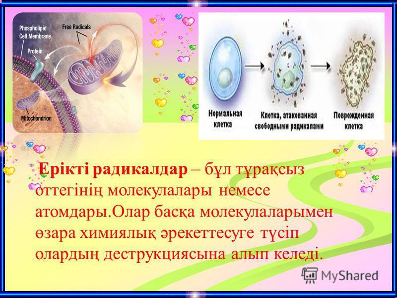 Ерікті радикалдар – бұл тұрақсыз оттегінің молекулалары немесе атомдары.Олар басқа молекулаларымен өзара химиялық әрекеттесуге түсіп олардың деструкциясына алып келеді.