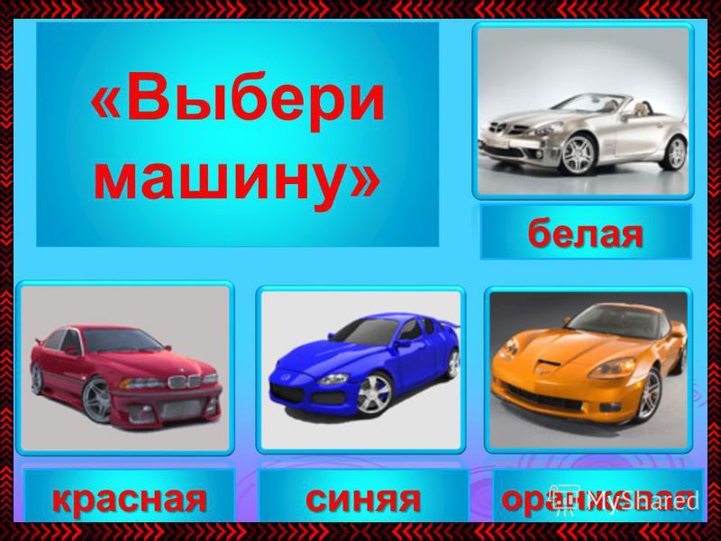 оранжевая «Выбери машину» синяя красная белая