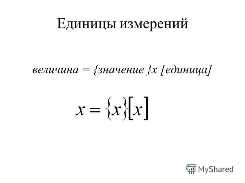 Единицы измерений величина = {значение }х [единица]