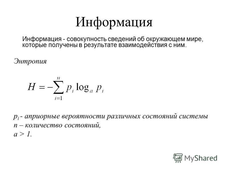 Информация Информация - совокупность сведений об окружающем мире, которые получены в результате взаимодействия с ним. Энтропия p i - априорные вероятности различных состояний системы n – количество состояний, a > 1.